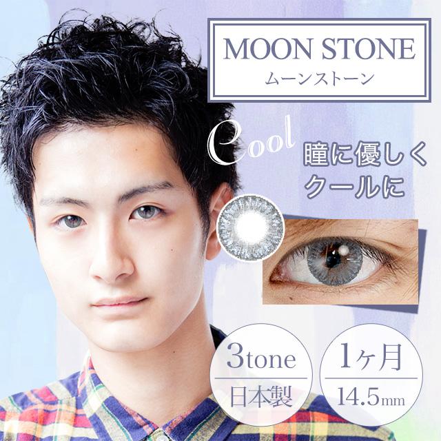 MOON STONEムーンストーン日本製3トーン