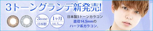 日本初の日本製3トーングランデ新発売!