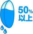 50%以上