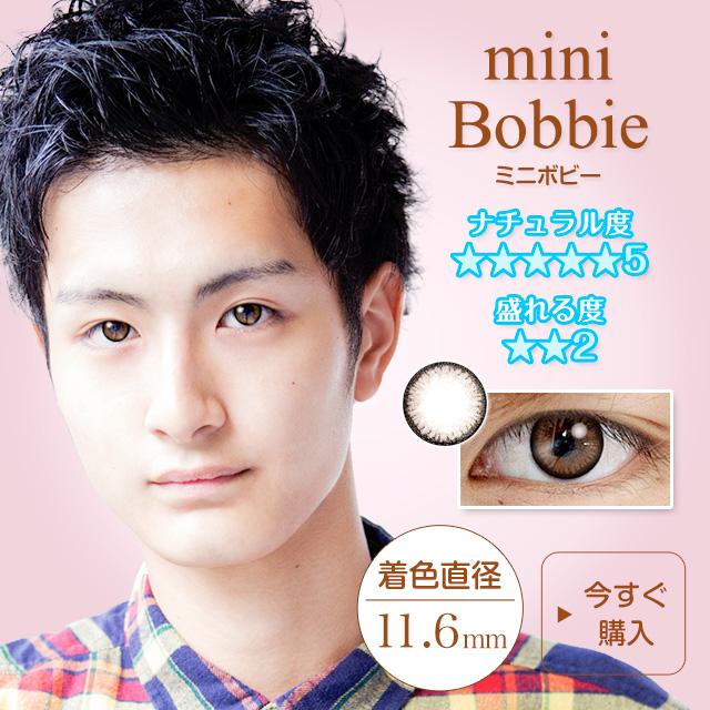 ミニボビー11.6mm