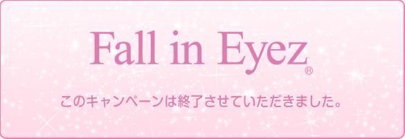 Fall in Eyez(R)for Menキャンペーン終了のお知らせ