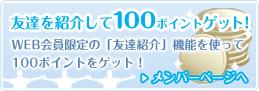 友達を紹介して100ポイントゲット!
