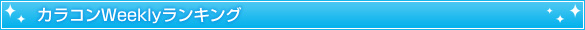 メンズカラコン人気ランキング