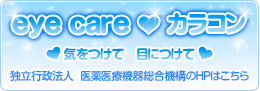 eye care カラコン