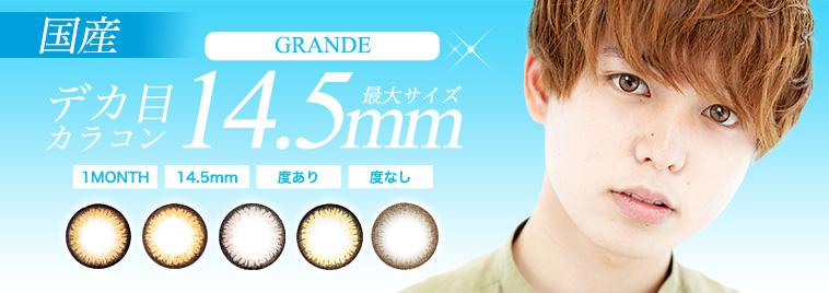 デカ目カラコン14.5mm!グランデサイズ