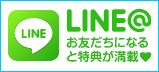 LINE@ お友だちになると特典が満載!